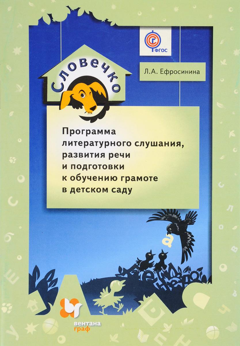 Л. А. Ефросинина Словечко. Программа литературного слушания, развития речи и подготовки к обучению грамоте в детском саду