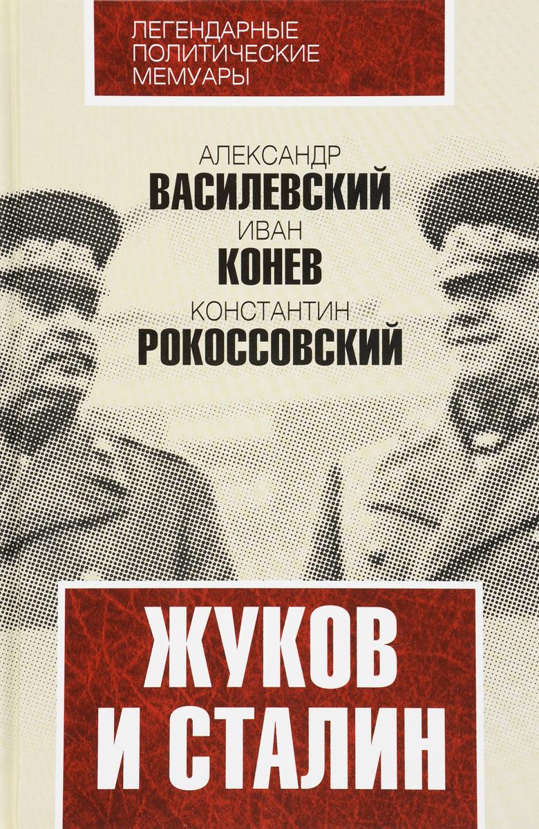 цена на Александр Василевский, Иван Конев, Константин Рокоссовский Жуков и Сталин