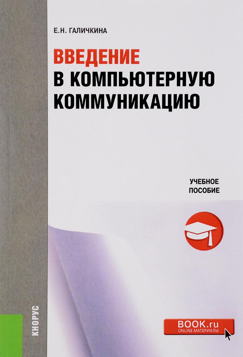 Е. Н. Галичкина Введение в компьютерную коммуникацию. Учебное пособие сетевое оборудование и средства коммуникации