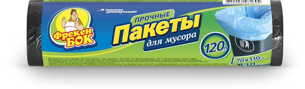 Пакеты для мусора Фрекен Бок, прочные, цвет: черный, 120 л, 70 х 110 см, 10 шт пакеты для мусора сверхпрочные фрекен бок 60 л 10 шт 60 х 80 см