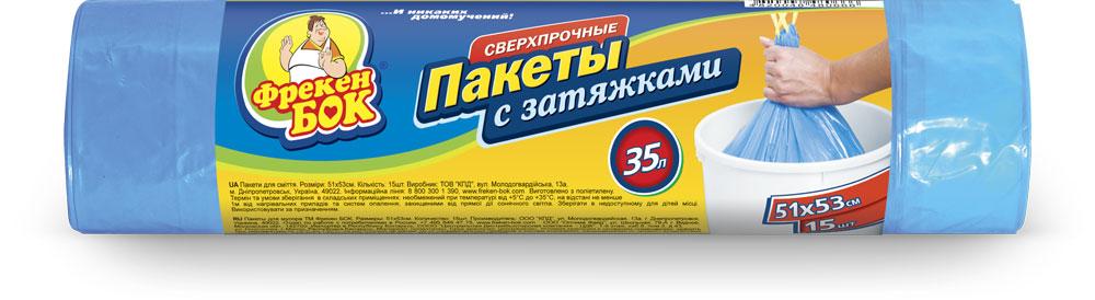Пакеты для мусора Фрекен Бок, с завязками, цвет: синий, 35 л, 15 шт пакеты для мусора сверхпрочные фрекен бок 60 л 10 шт 60 х 80 см