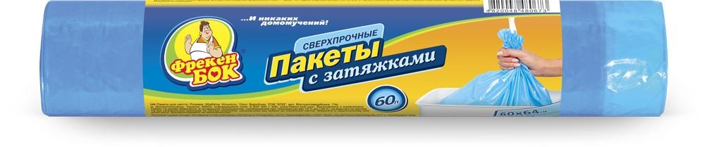 Пакеты для мусора Фрекен Бок, с завязками, цвет: синий, 60 л, 10 шт пакеты для мусора сверхпрочные фрекен бок 60 л 10 шт 60 х 80 см