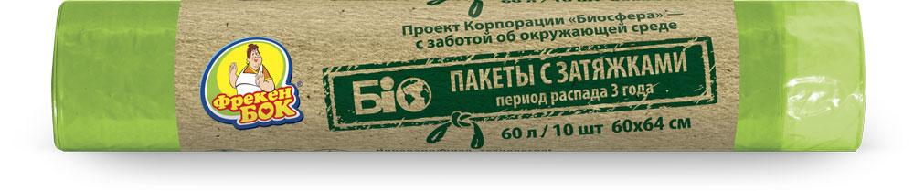 Пакеты для мусора Фрекен Бок Био, с завязками, цвет: зеленый, 60 л, 10 шт пакеты для мусора фрекен бок с завязками цвет синий 60 л 10 шт