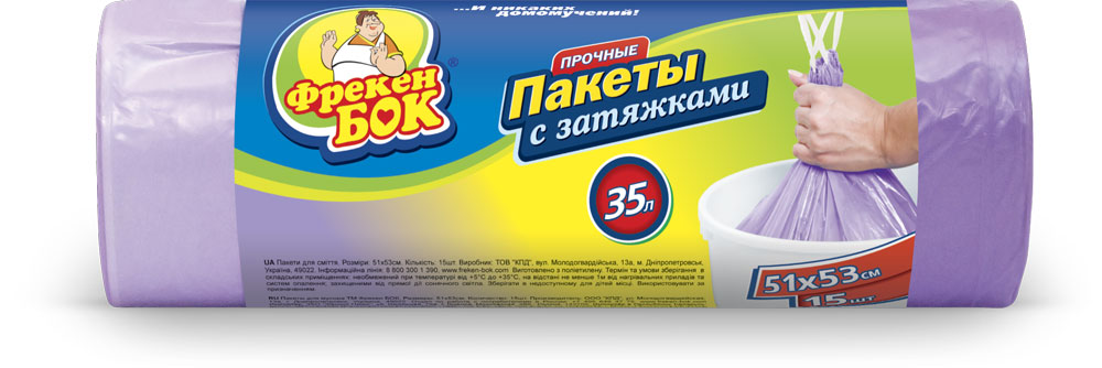 Пакеты для мусора Фрекен Бок