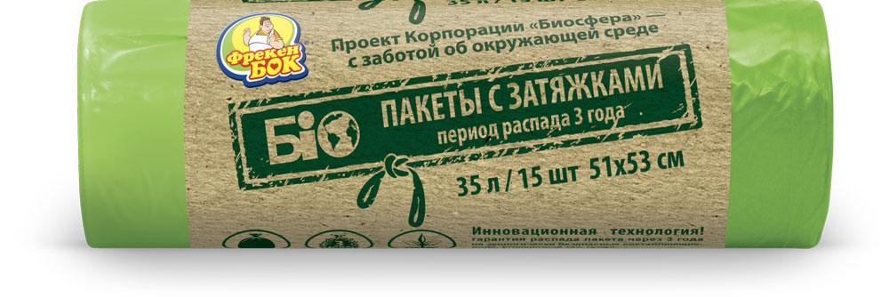 Пакеты для мусора Фрекен Бок Био, с завязками, цвет: зеленый, 35 л, 15 шт16115660Разлагаемые пакеты для мусора Фрекен Бок Био предназначены для стандартного мусорного ведра с затяжками. Период распада - 3 года. Рекомендуем!