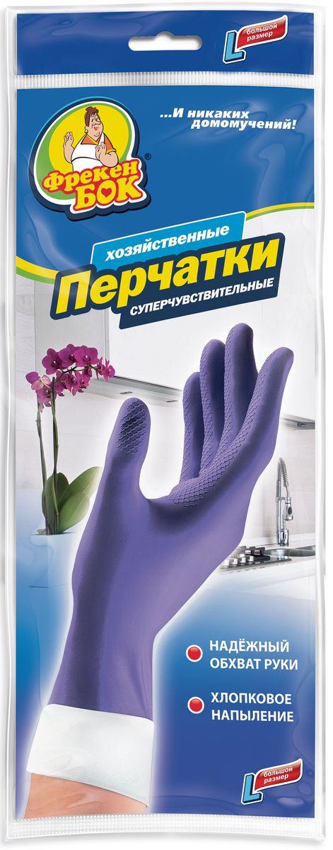 """Перчатки хозяйственные """"Фрекен Бок"""", суперчувствительные. Размер L"""