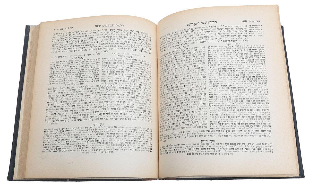 Сефер Мишне Берура. Часть II. Истолкованное учение Типография Б. Турш