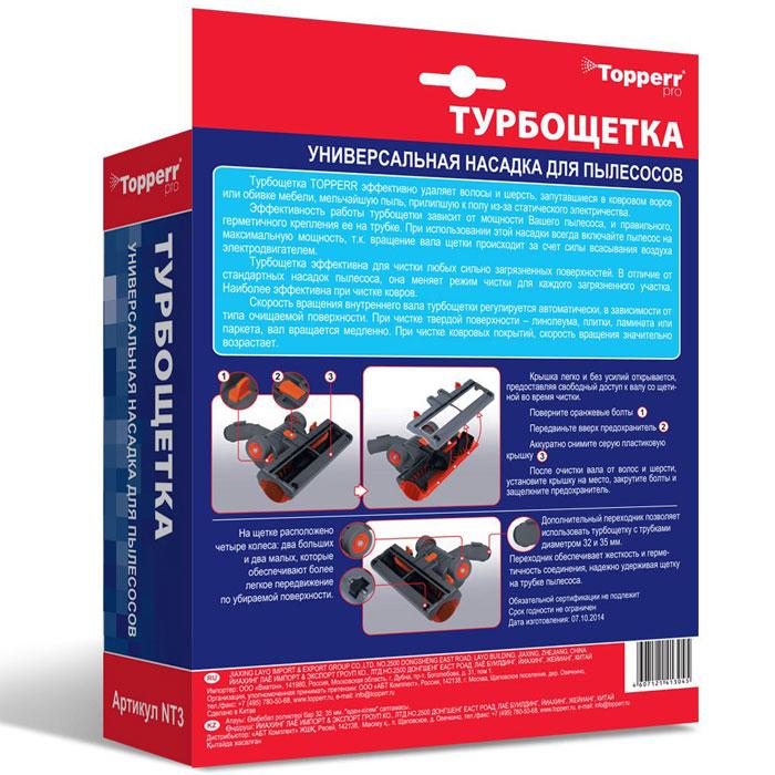 Topperr NT 3насадка универсальная для пылесоса Topperr