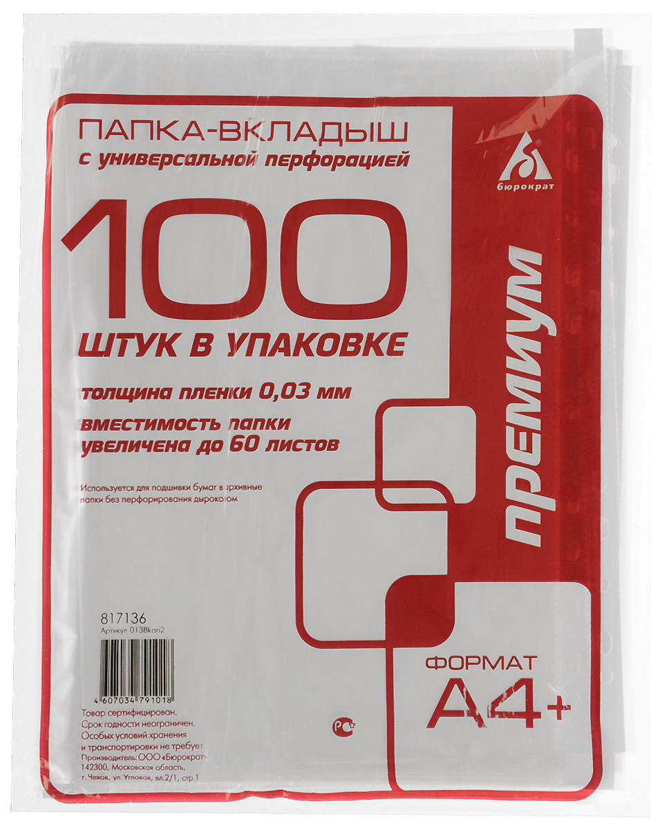 Бюрократ Папка-вкладыш с универсальной перфорацией 100 шт berlingo папка вкладыш с перфорацией матовая формат а5 100 шт