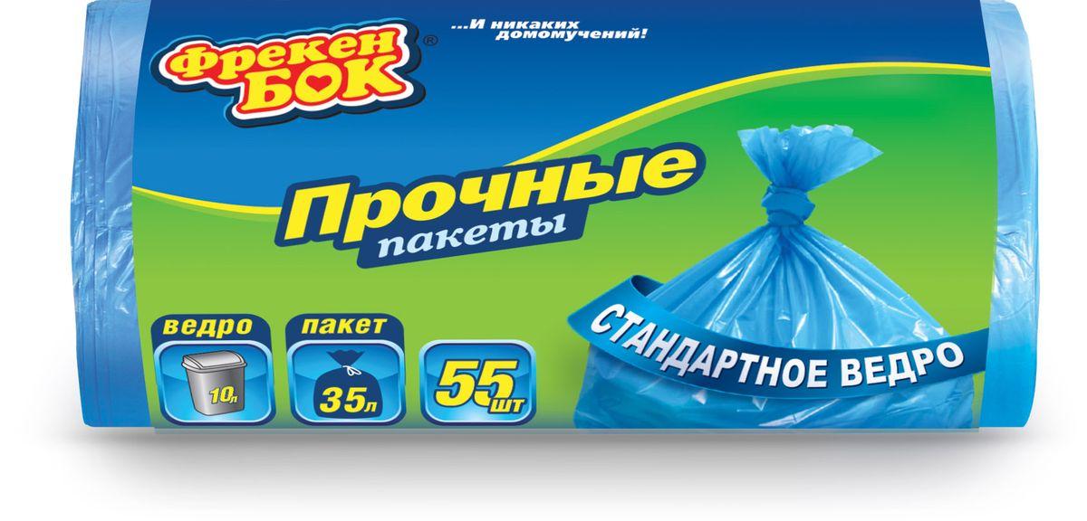 Пакеты для мусора Фрекен Бок, прочные, цвет: синий, 35 л, 50 х 60 см, 55 шт пакеты для мусора сверхпрочные фрекен бок 60 л 10 шт 60 х 80 см