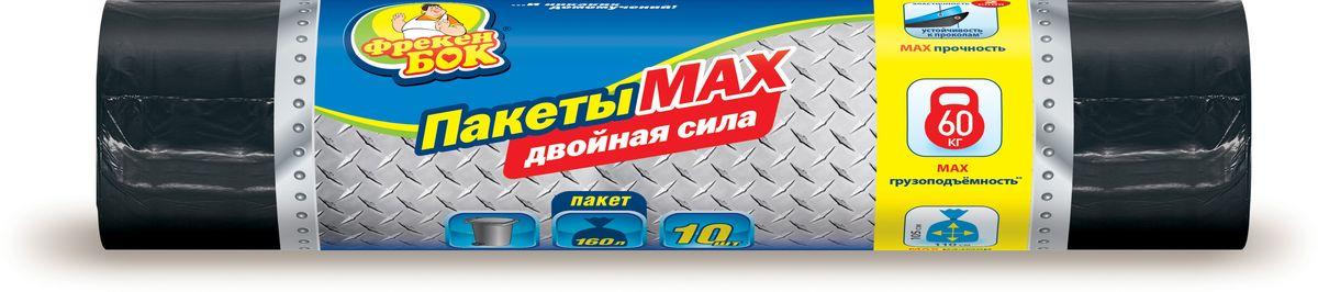 Пакеты для мусора Фрекен Бок MAX, многослойные, цвет: черный, 160 л, 10 шт пакеты для мусора фрекен бок био с завязками цвет зеленый 60 л 10 шт