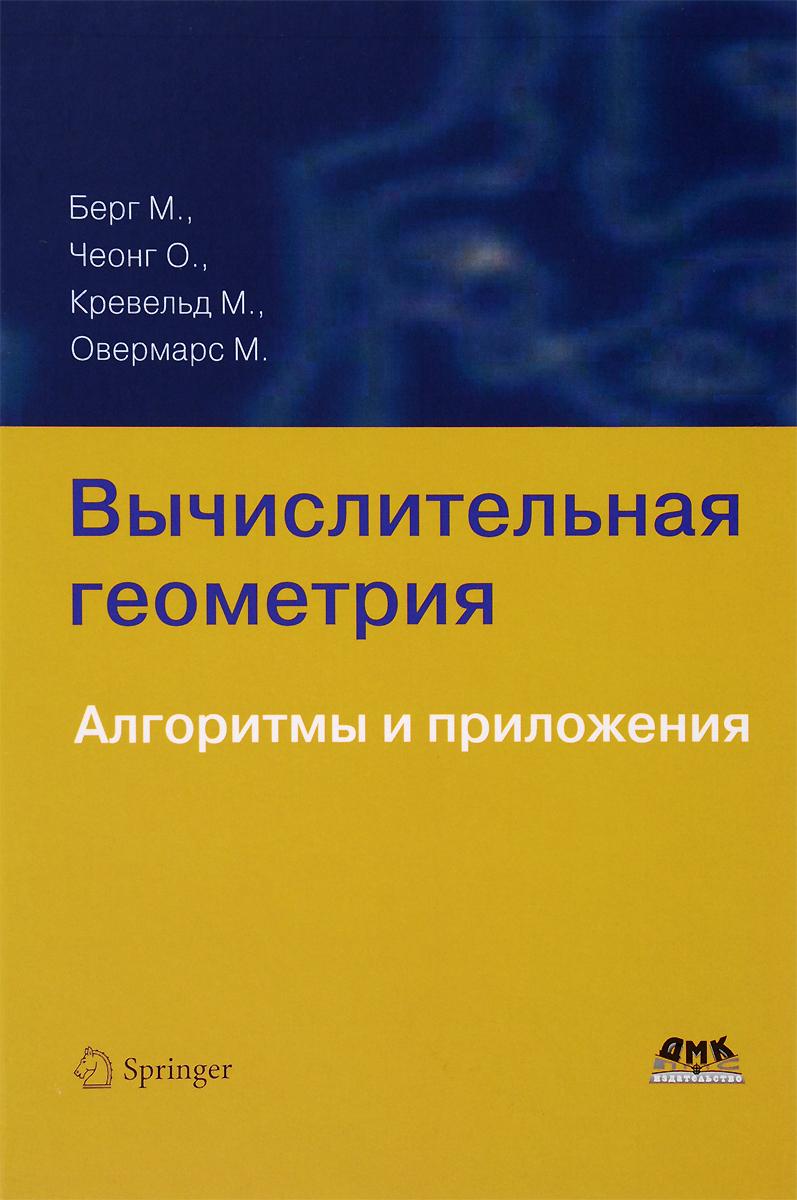 М. Берг, О. Чеонг, М. Кревельд, М. Овермарс Вычислительная геометрия. Алгоритмы и приложения. Учебник