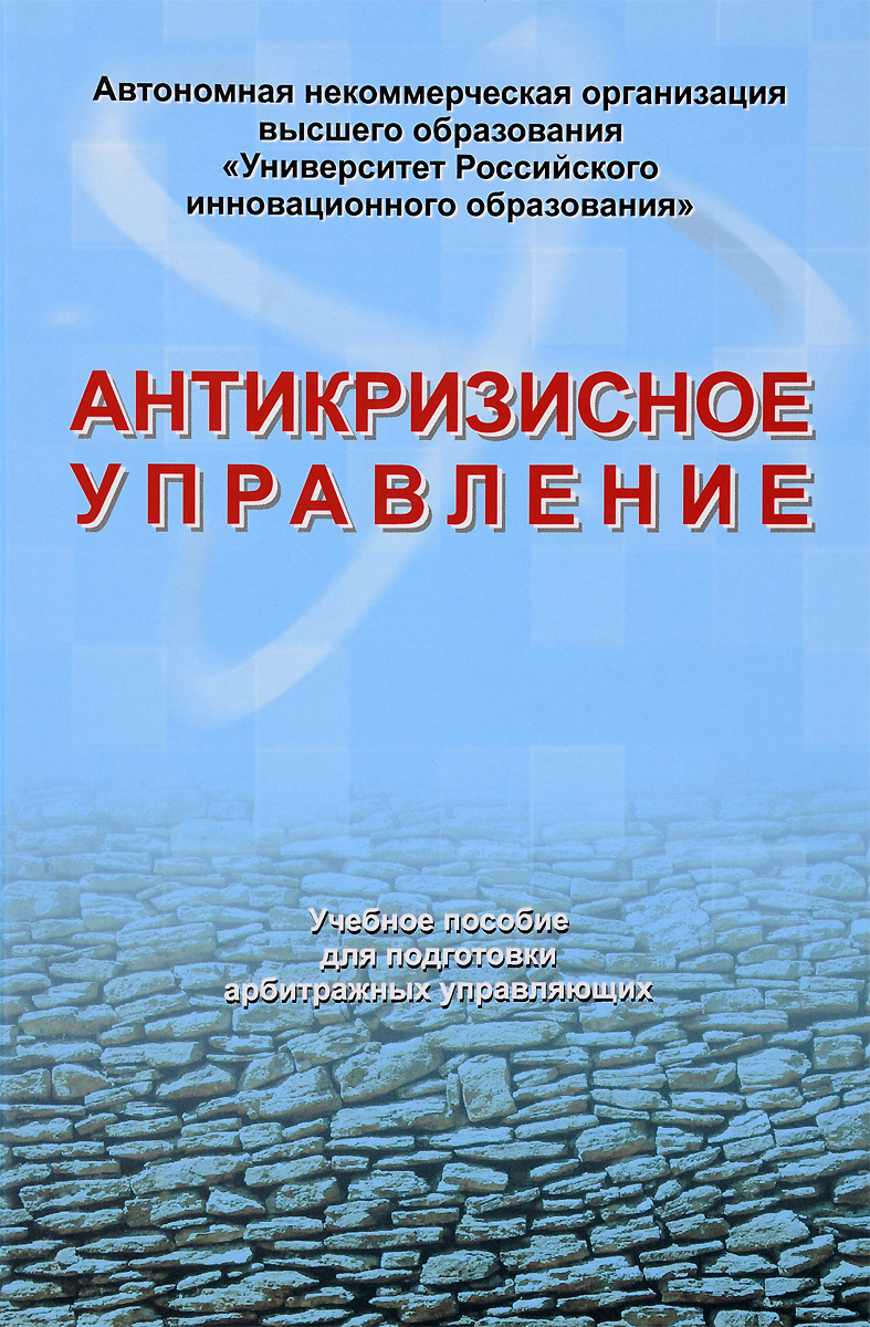 Купить Антикризисное управление. Учебное пособие на XWAP.SU