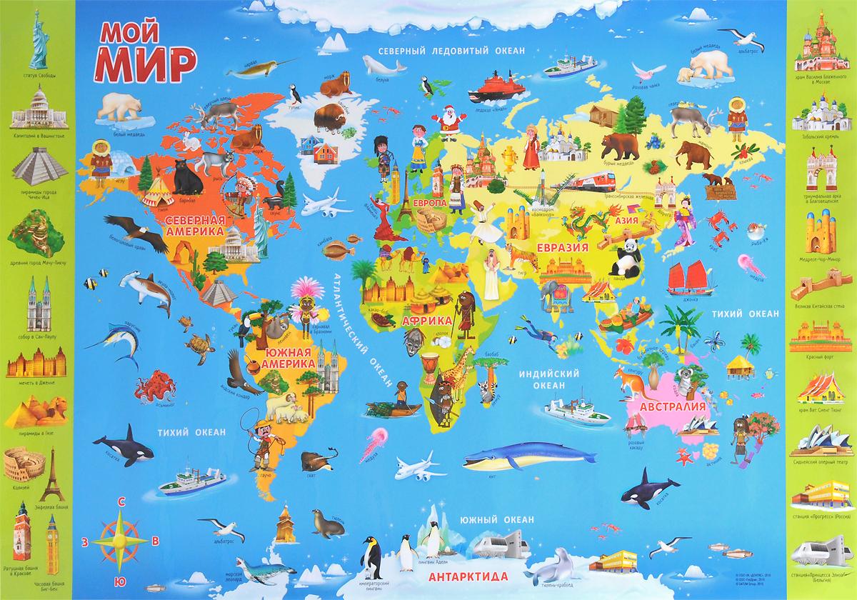 8831844bec3bd Мой мир. Карта для детей — купить в интернет-магазине OZON с быстрой  доставкой