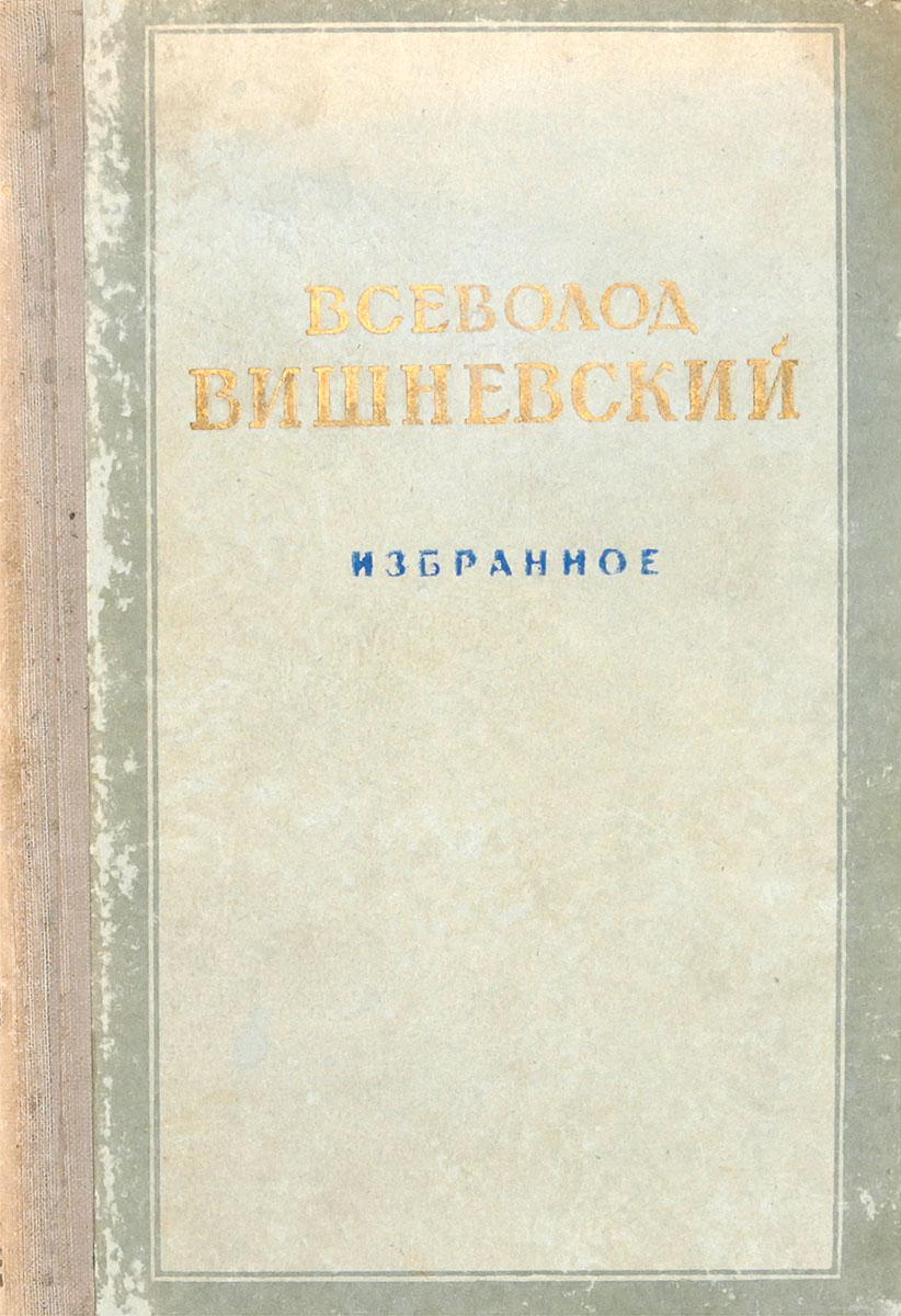 Всеволод Вишневский Всеволод Вишневский. Избранное