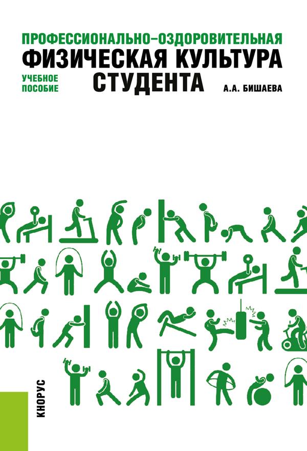 А. А. Бишаева Профессионально-оздоровительная физическая культура студента. Учебное пособие