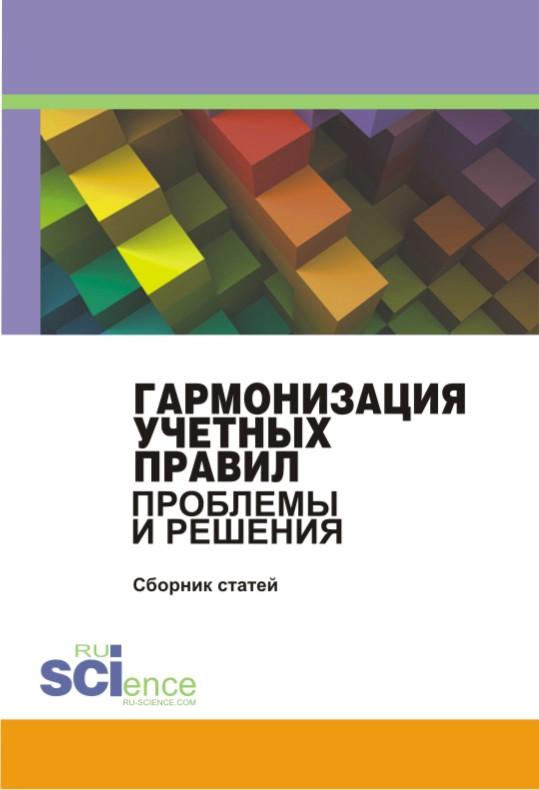 С. Н. Гришкина, В. П. Сиднева Гармонизация учетных правил. Проблемы и решения