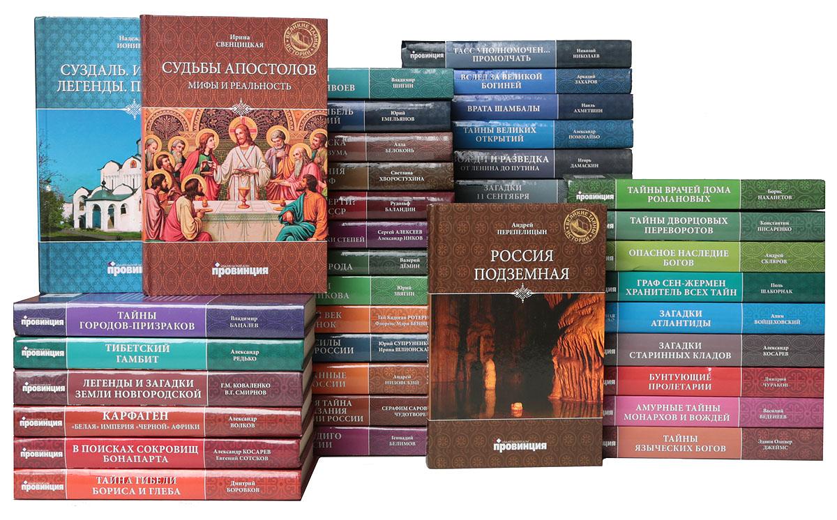 """Серия """"Великие тайны истории"""" (комплект из 45 книг)"""