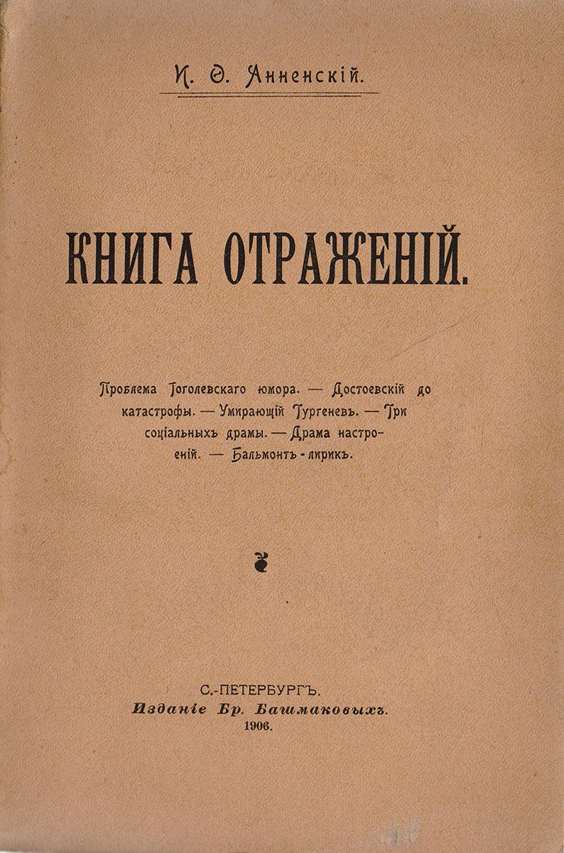 Анненский Иннокентий Федорович Книга отражений