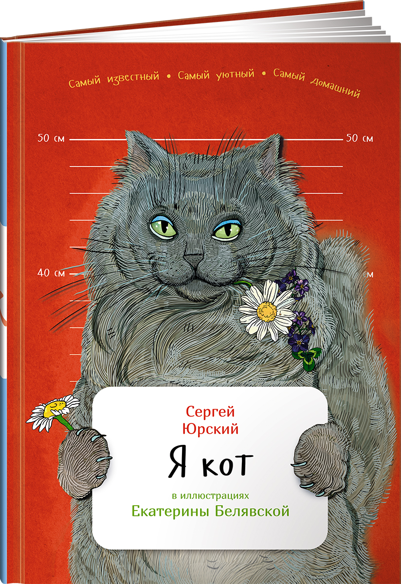Сергей Юрский Я кот