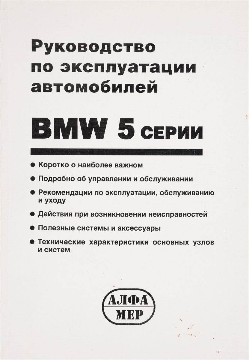 Руководство по эксплуатации автомобилей BMW 5 серии
