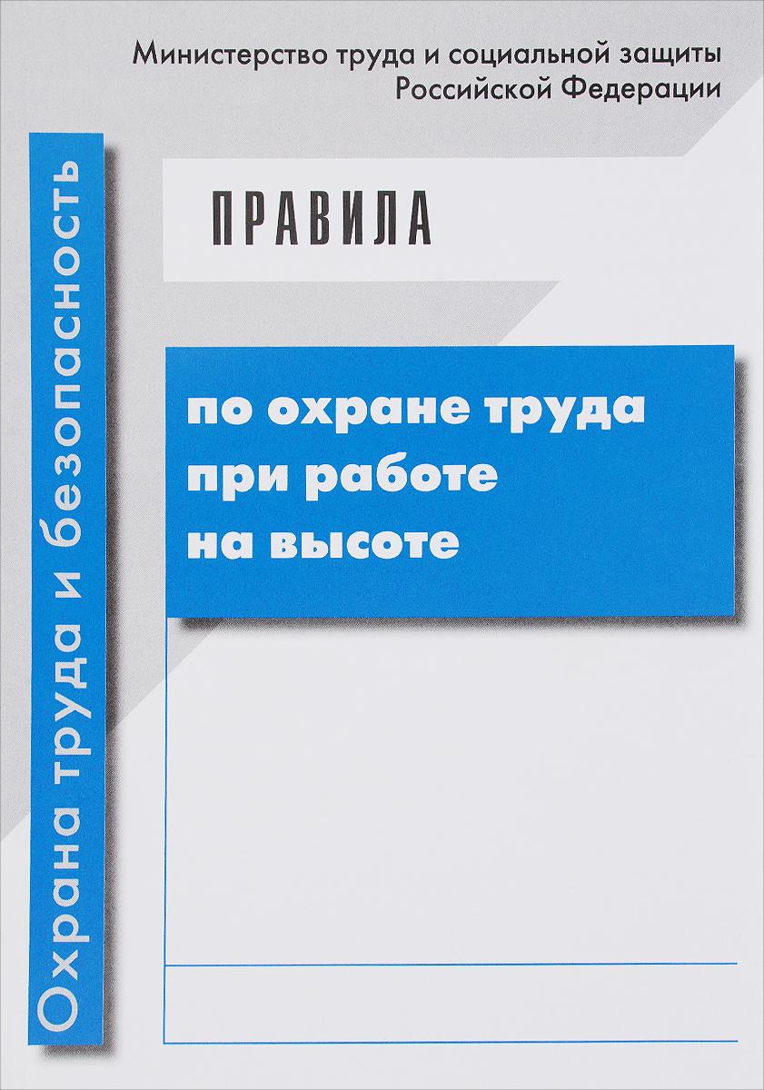 Книга Правила по охране труда при работе на высоте