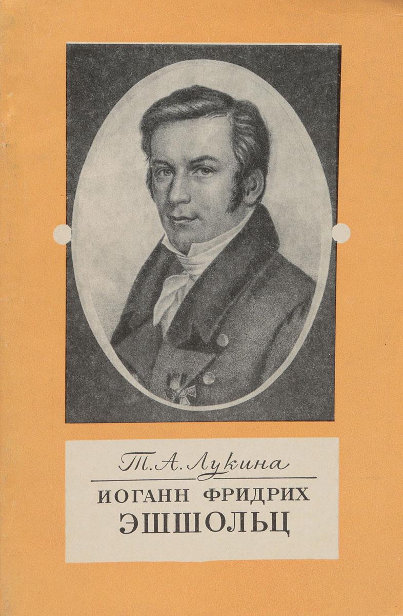 Т. А. Лукина Иоганн Фридрих Эшшольц иоганн фридрих гербарт психология