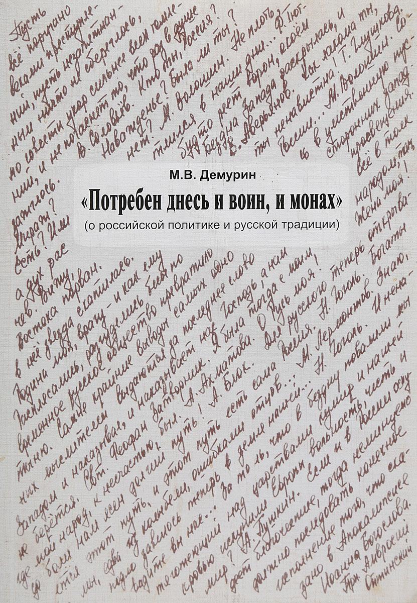 М. В. Демурин Потребен днесь и воин, и монах (о российской политике и русской традиции)