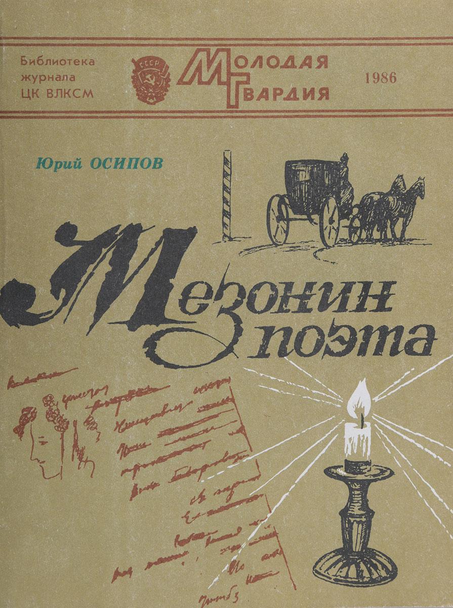 Юрий Осипов Мезонин поэта