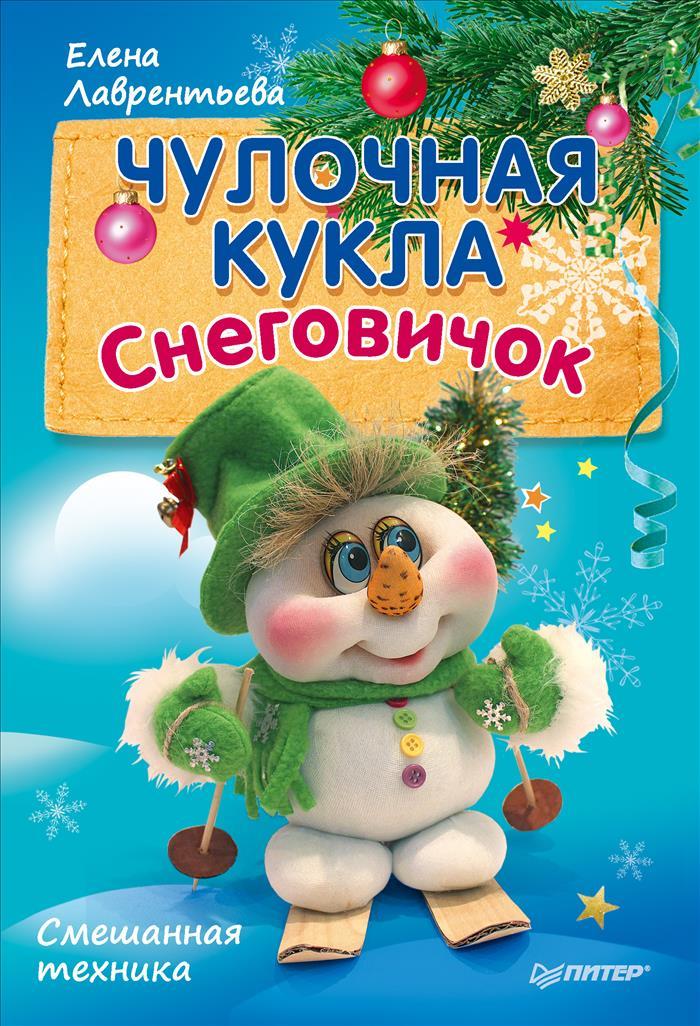 цена Елена Лаврентьева Чулочная кукла. Снеговичок онлайн в 2017 году