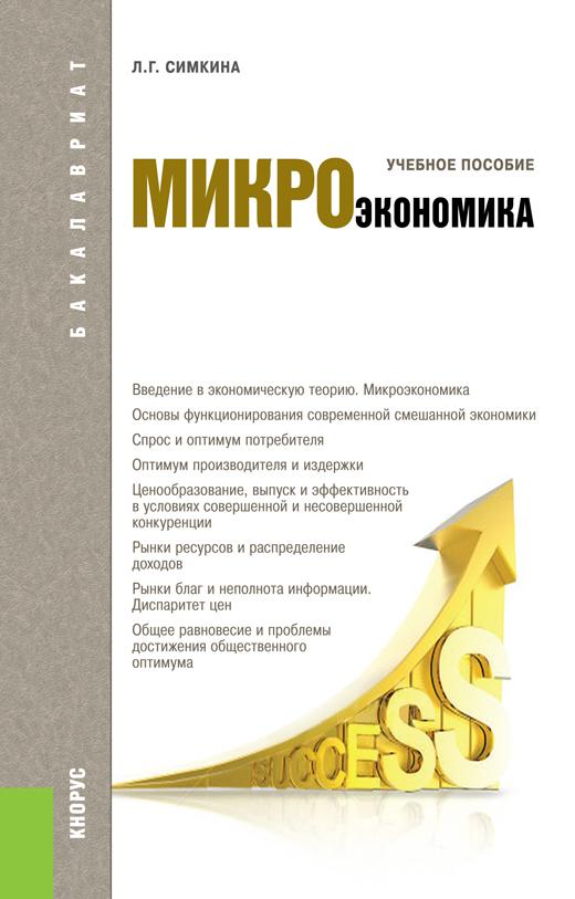 Л. Г. Симкина Микроэкономика. Учебное пособие