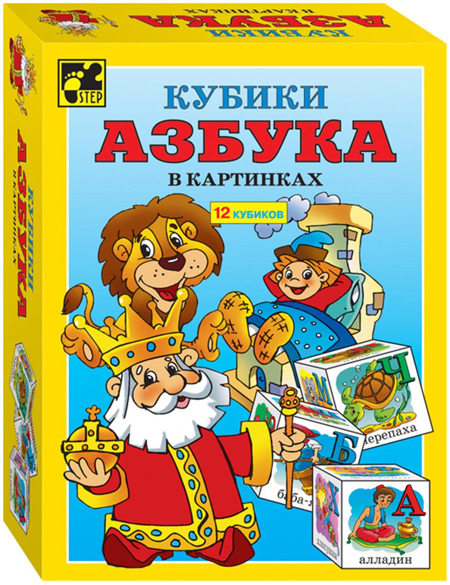 Step Puzzle Кубики Азбука в картинках развивающие игрушки step puzzle кубики для самых маленьких серия 2 27741