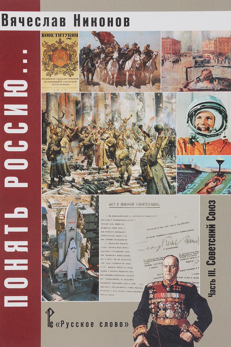 Вячеслав Никонов Понять Россию... Часть 3. Советский Союз