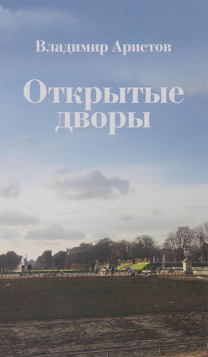 Владимир Аристов Открытые дворы. Стихотворения, эссе цена 2017