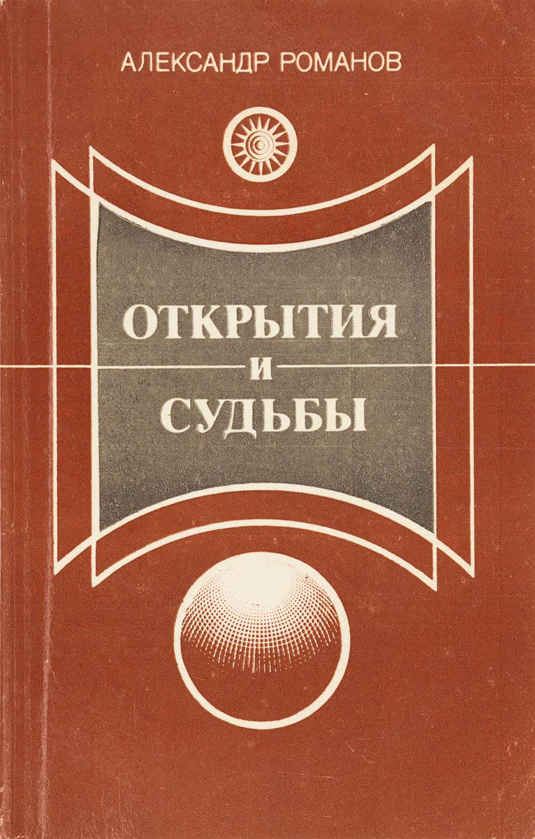Александр Романов Открытия и судьбы