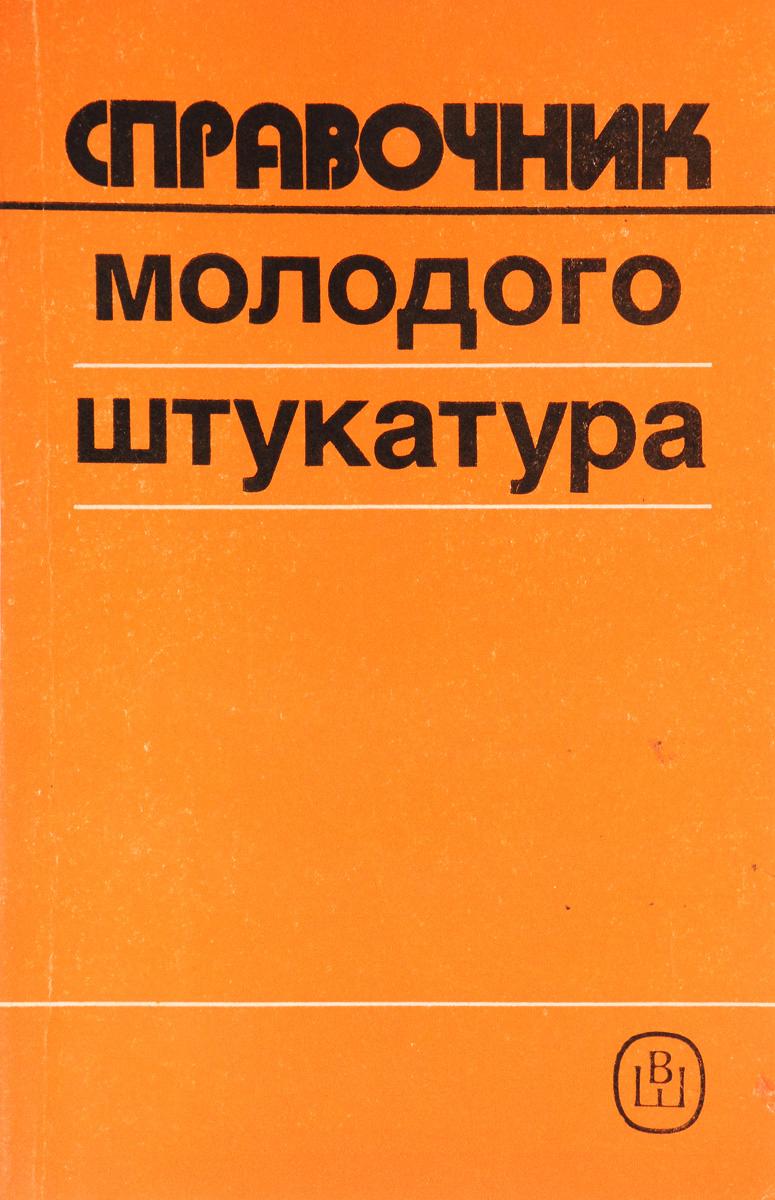 М.М.Лебедев, Л.М.Лебедева Справочник молодого штукатура