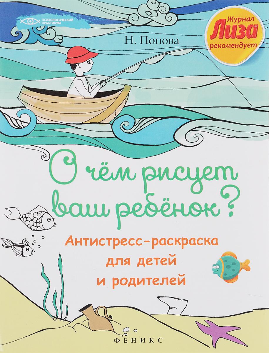 Н. Попова О чем рисует ваш ребенок? Антистресс-раскраска для детей и родителей