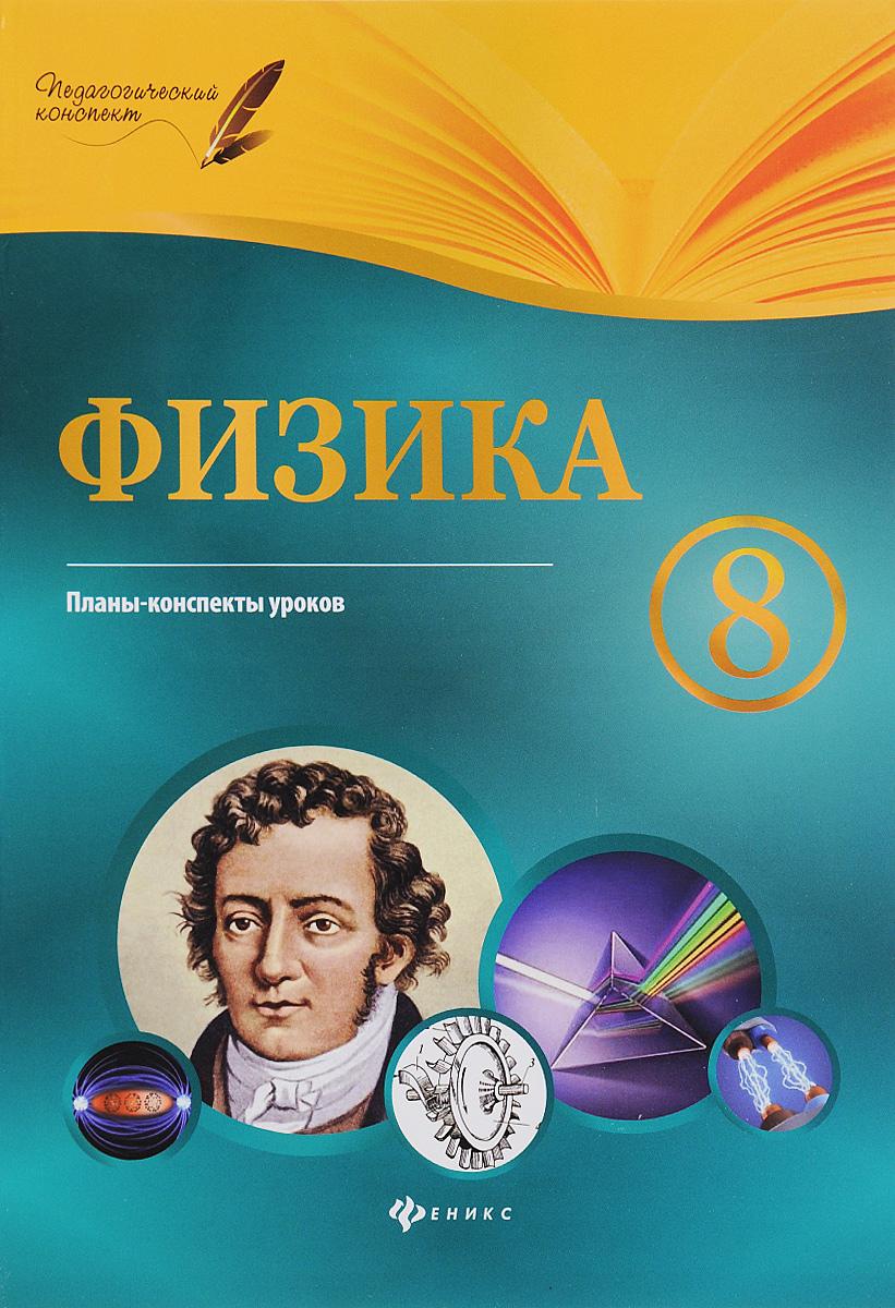 Н. Л. Пелагейченко Физика. 8 класс. Планы-конспекты уроков