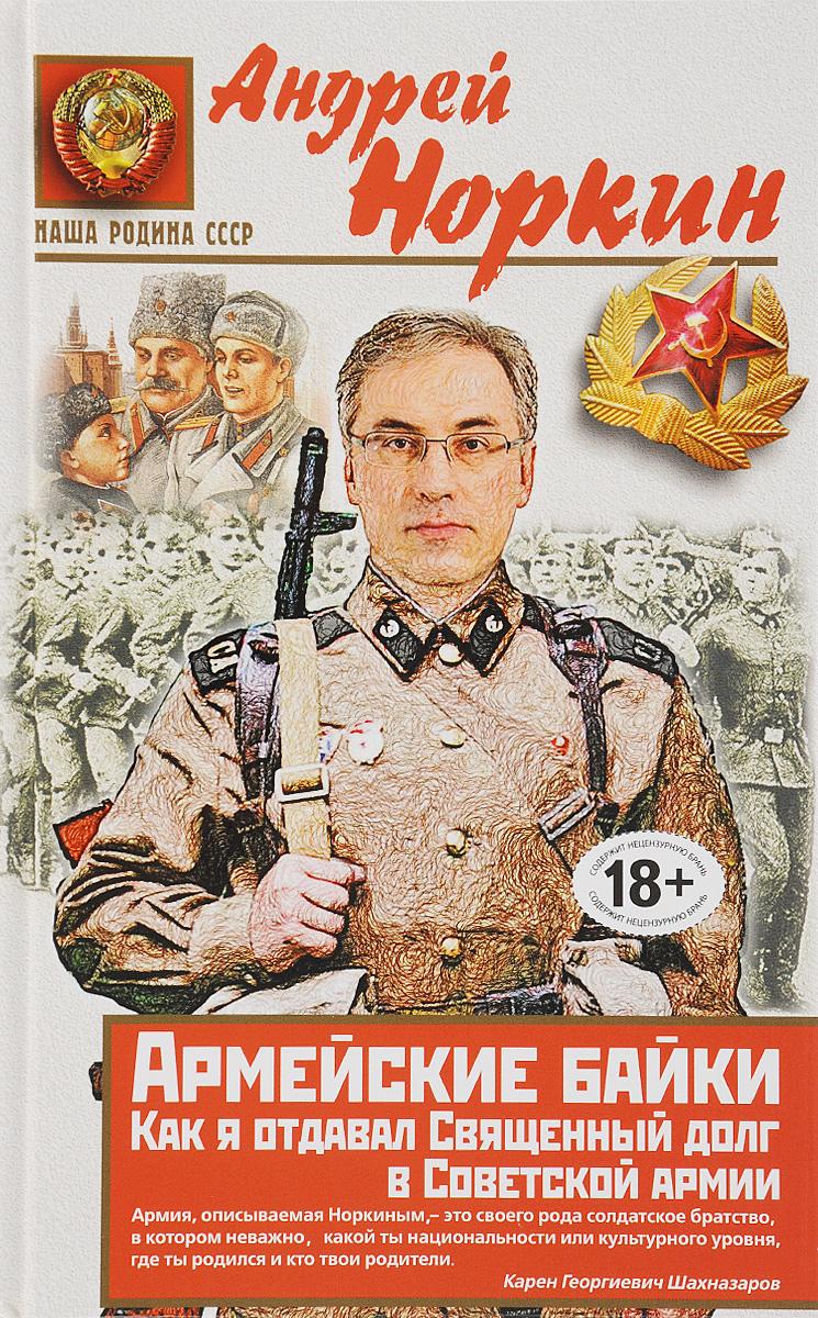 Андрей Норкин Армейские байки. Как я отдавал Священный долг в Советской армии