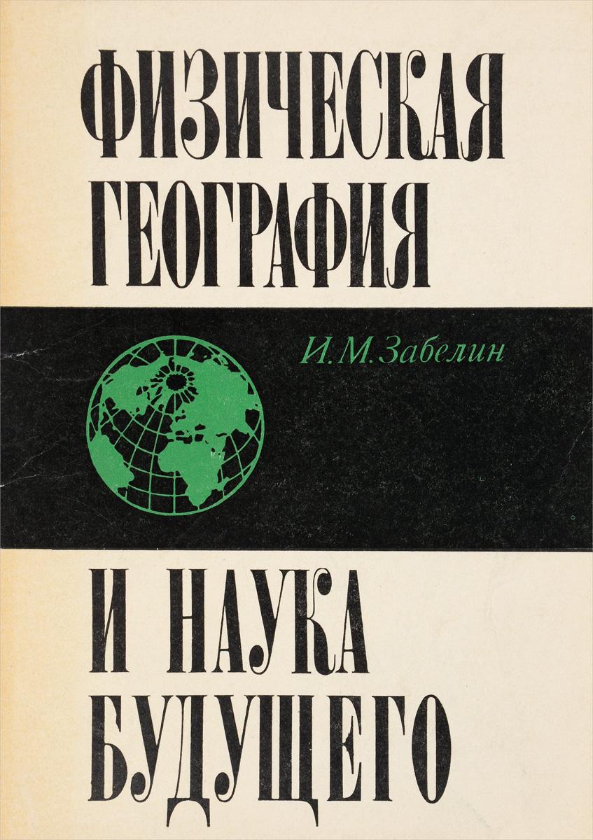И. М. Забелин Физическая география и наука будущего