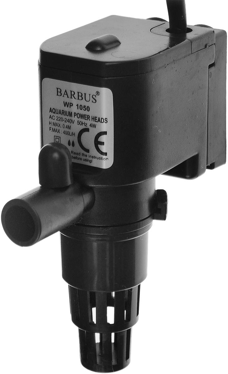 Помпа для аквариума Barbus WP-1050, водяная, 400 л/ч, 4 W фильтр для аквариума barbus wp 310f внутренний с регулятором и флейтой 200 л ч