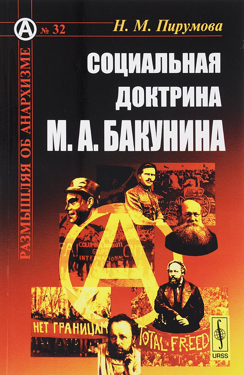 Н. М. Пирумова Социальная доктрина М. А. Бакунина