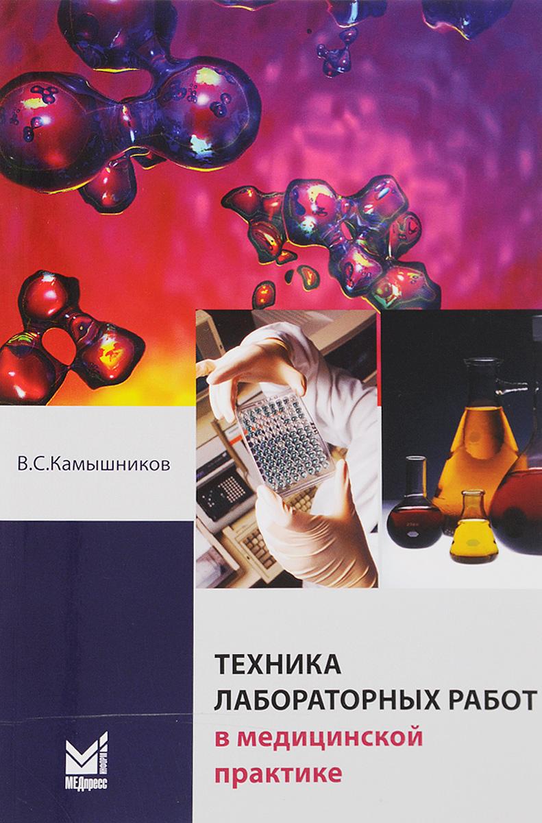 В. С. Камышников Техника лабораторных работ в медицинской практике