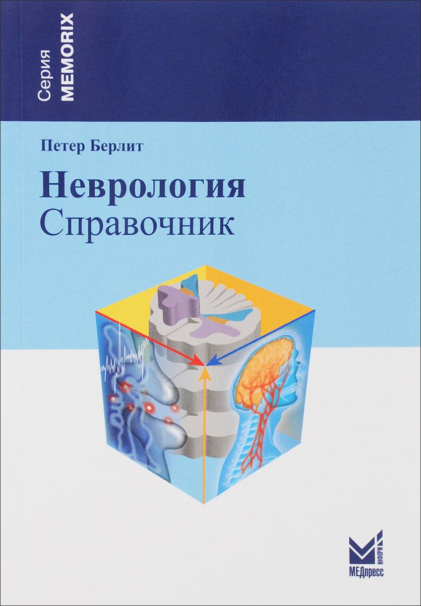 Петер Берлит Неврология. Справочник