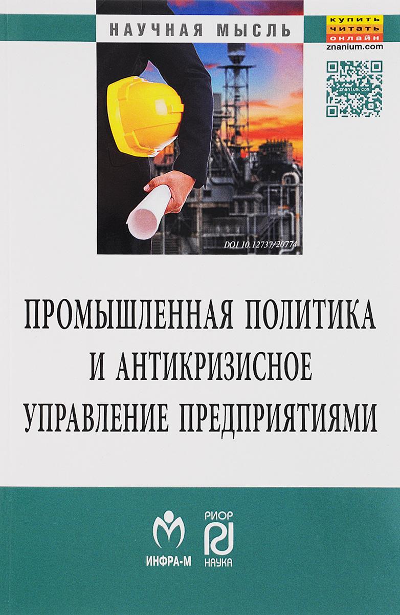 Промышленная политика и антикризисное управление предприятиями Исследуются...