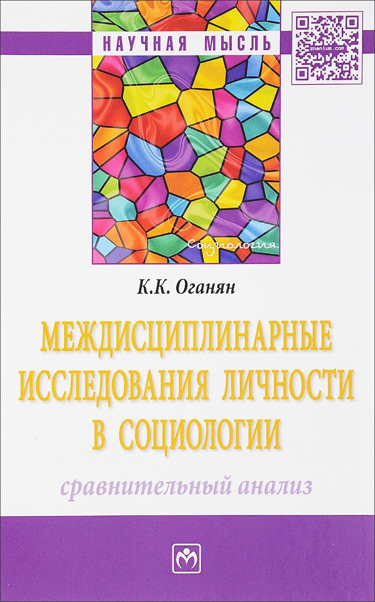 К. К. Оганян Междисциплинарные исследования личности в социологии. Сравнительный анализ