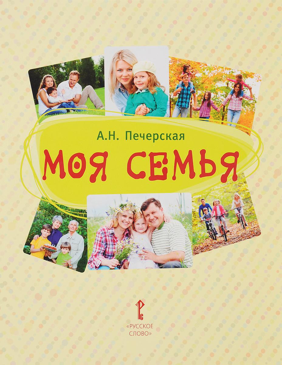 А. Н. Печерская Моя Семья. Книга-альбом. Подарок для первоклассника