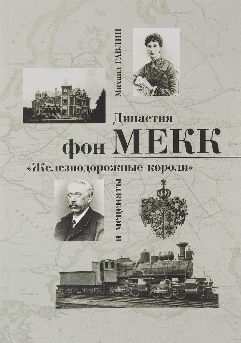 Династия фон Мекк.