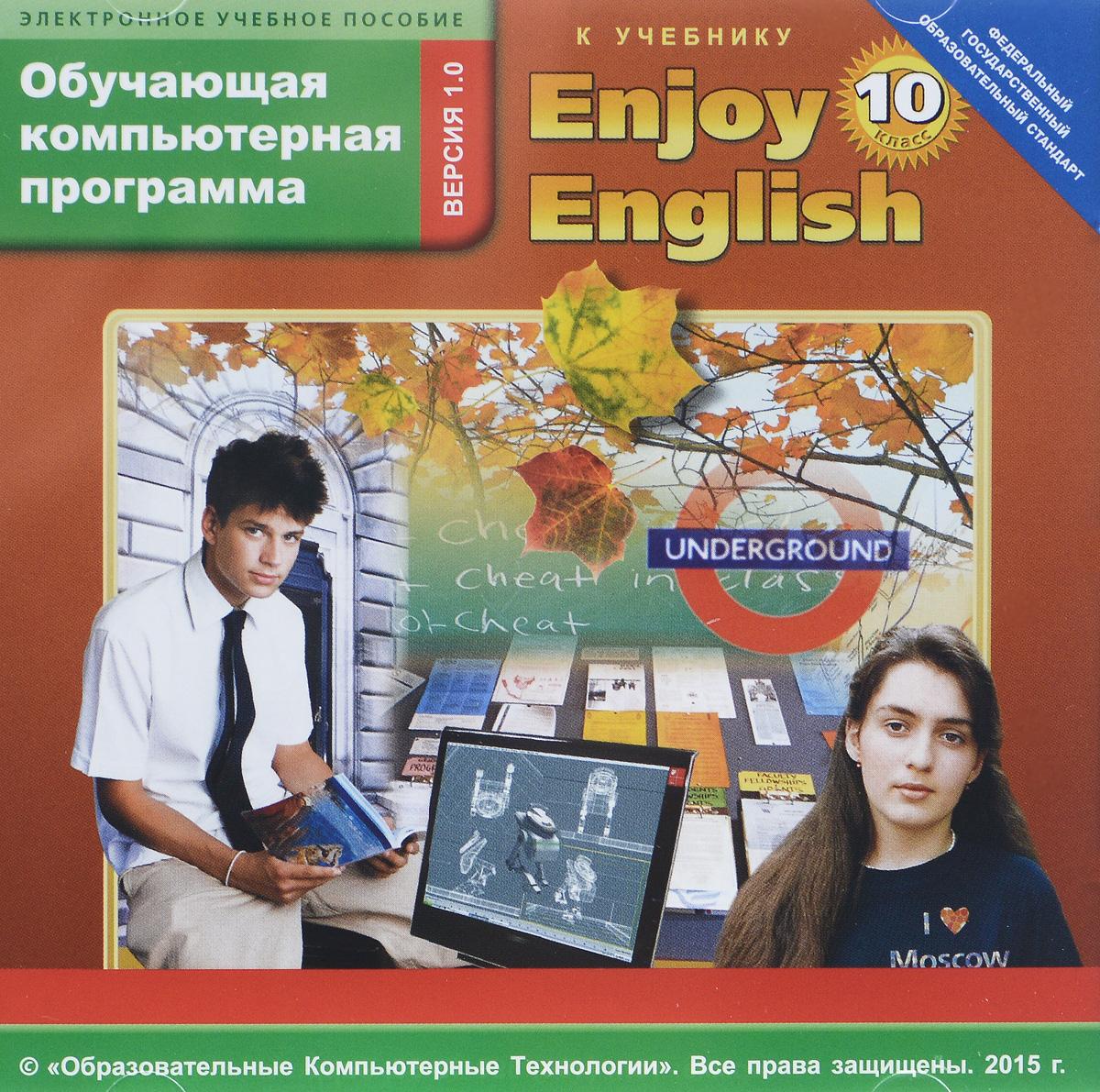 Enjoy English 10 / Английский с удовольствием. класс. Обучающая компьютерная программа