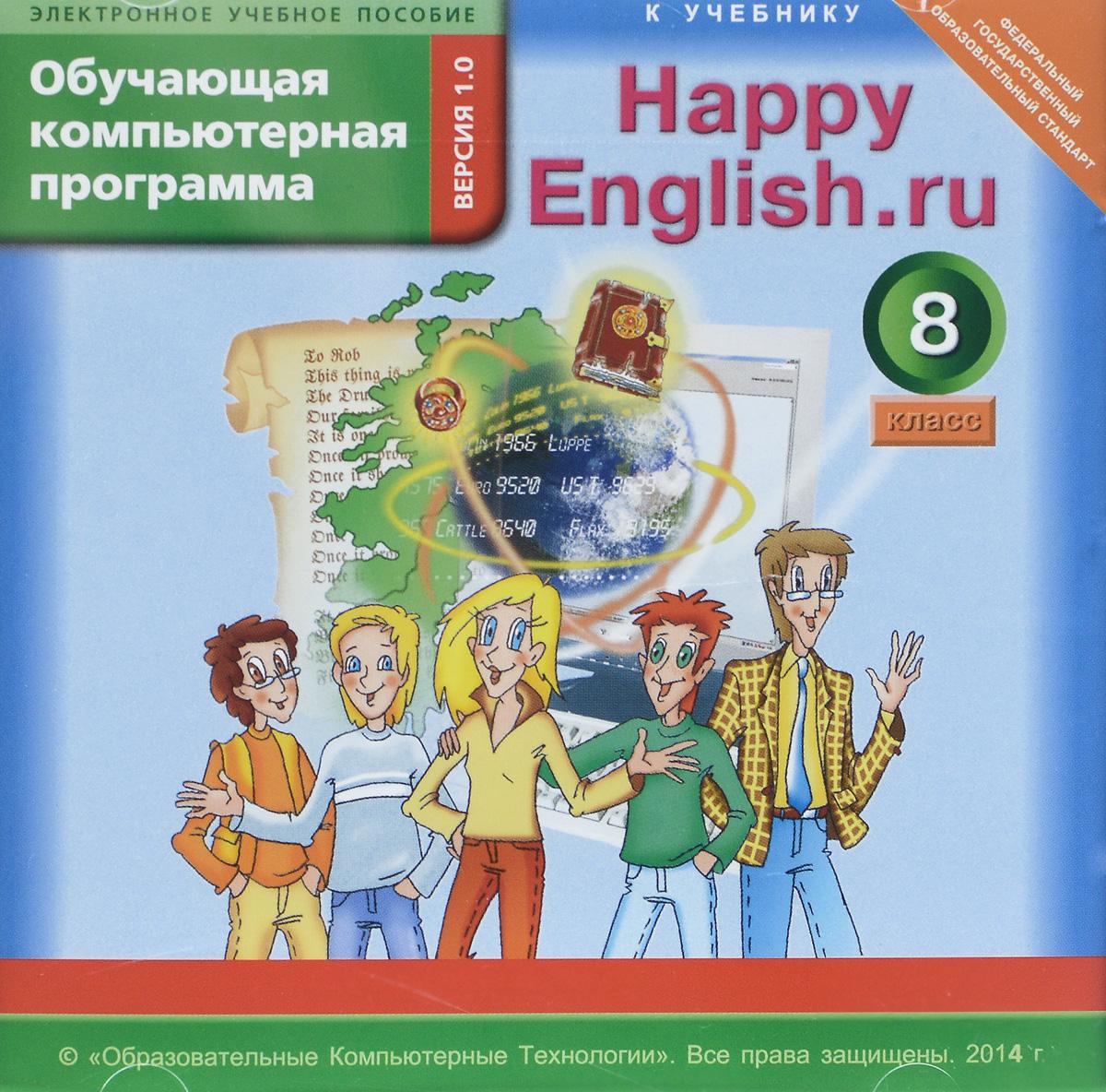 Happy E 8 / Счастливый английский.ру. класс. Обучающая компьютерная программа